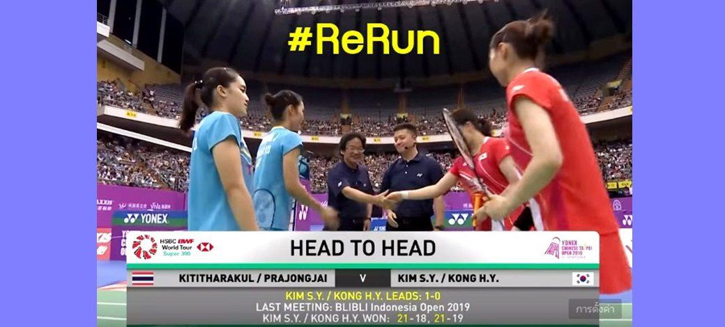 #ReRun F |WD| KITITHARAKUL/ PRAJONGJAI (THA) [4] vs. KIM/KONG (KOR) [3] |Taipei Open 2019